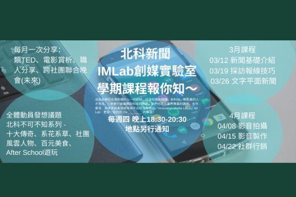 【 快來認識北科新聞IMLab創媒實驗室  一起成為北科新媒體公關人才! 】