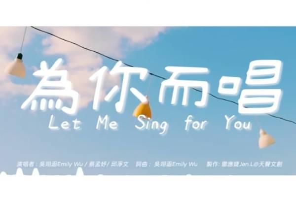 為你而唱 Let Me Sing for You