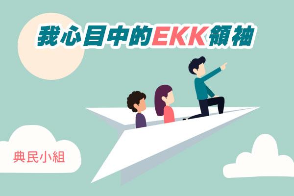 【#微型教會】我心目中的EKK小組長是...?五個條件關鍵字,等你來策展!