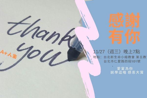 【資訊公告】A+人生「感謝有你」11/27感恩節聚會