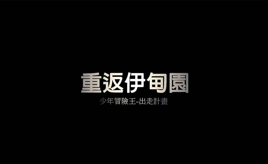 【精彩節目】少年冒險王寒假營會回顧