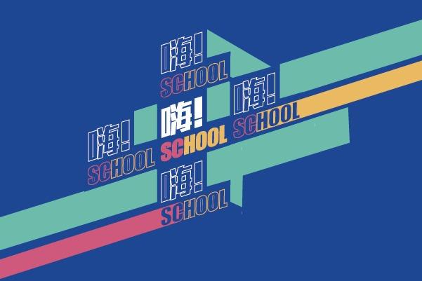 高中|嗨SchoolHi School