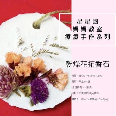 【活動資訊】 星星國媽媽教室 療癒手作系列:乾燥花拓香石