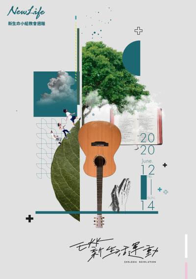 新生命小組教會週報《EKK新生活運動 – 佈道日常 》2020/06/12-06/14