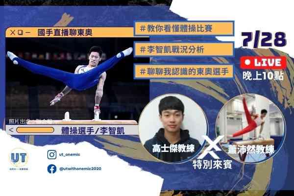 【國手直播聊東奧:為體操選手李智凱集氣!!!】