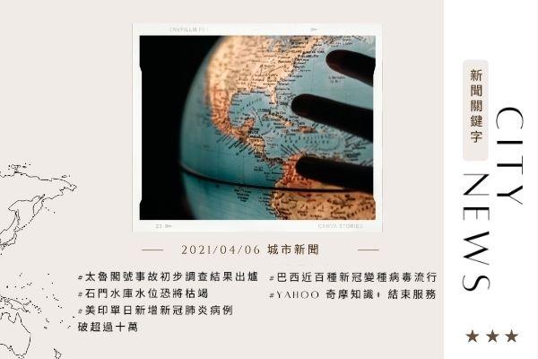 【城市新聞】2021/04/06 #新聞關鍵字