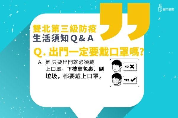 【防疫須知】雙北三級防疫  生活須知Q&A