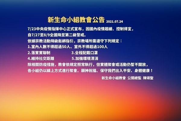 【教會公告】因應7/27至8/9全國降至第二級警戒